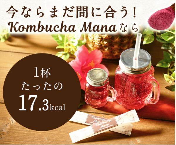 コンブチャマナ~KombuchaMana,カロリー