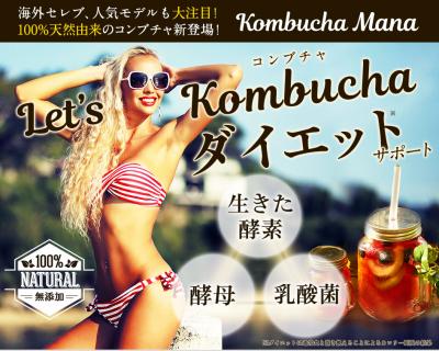 コンブチャマナ~KombuchaMana~
