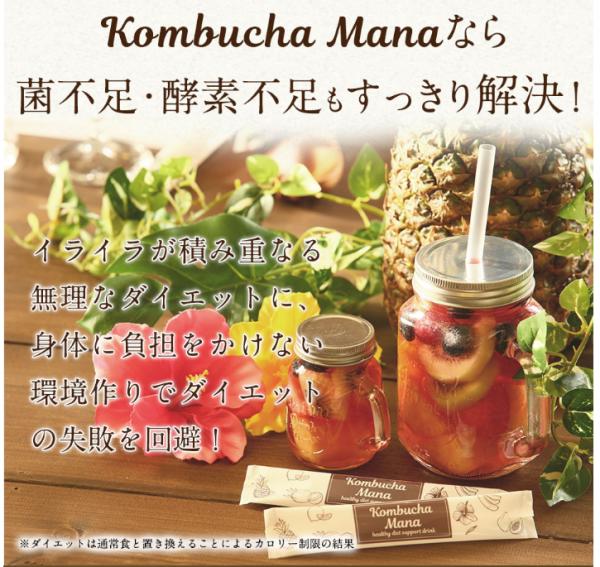 コンブチャマナ~KombuchaMana,酵素、菌活