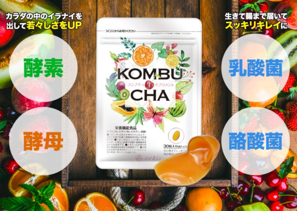 KOMBUCHA生サプリメント成分と効果
